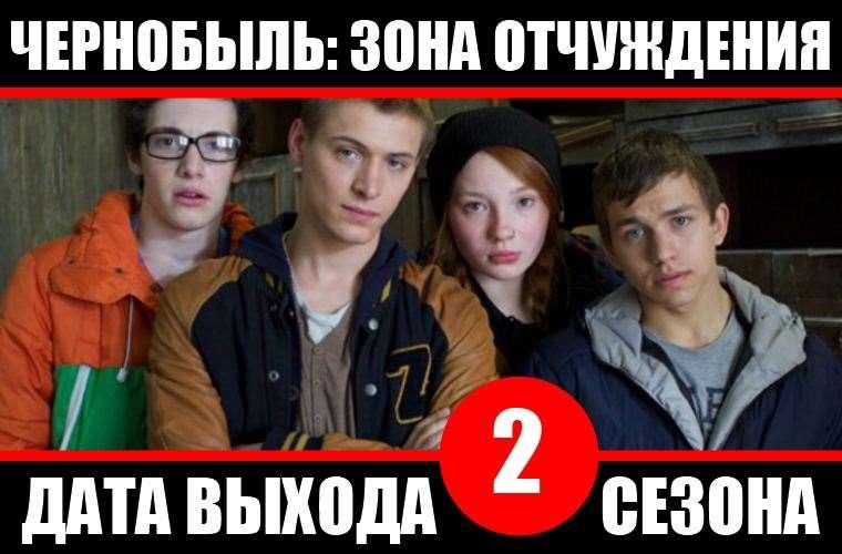 Дата выхода 2 сезона сериала «Чернобыль: Зона отчуждения»