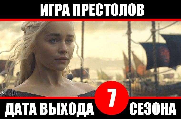 Дата выхода 7 сезона «Игры престолов»