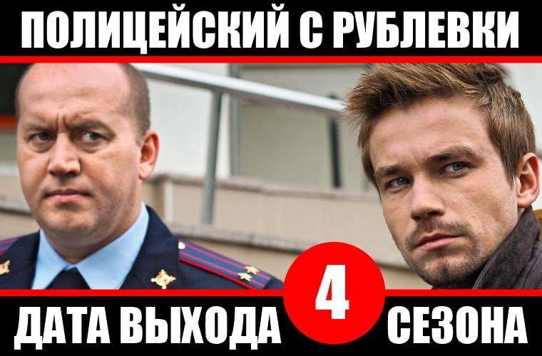 Дата выхода 4 сезона сериала «Полицейский с Рублевки»