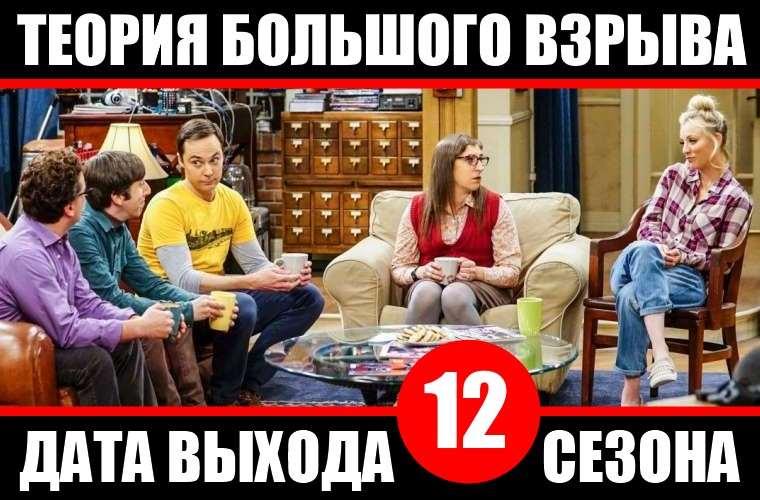 Дата выхода 12 сезона сериала «Теория большого взрыва»