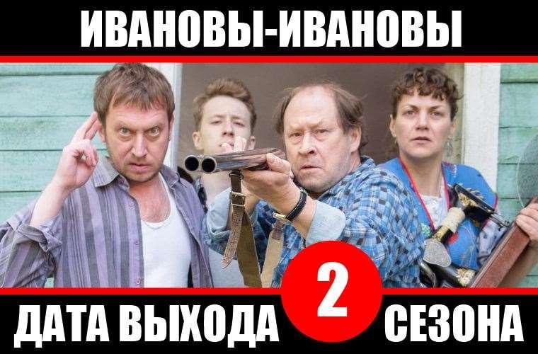 Дата выхода 2 сезона сериала «Ивановы-Ивановы»