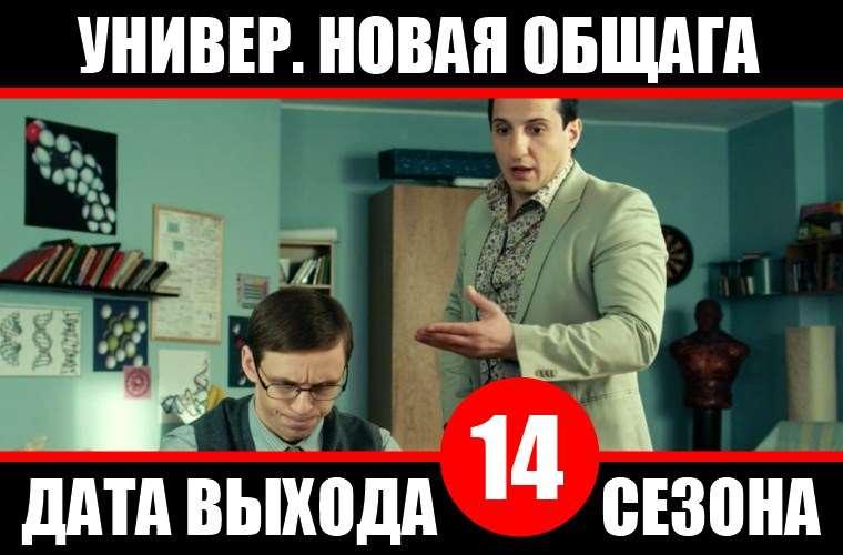 Дата выхода 14 сезона сериала «Универ. Новая общага»