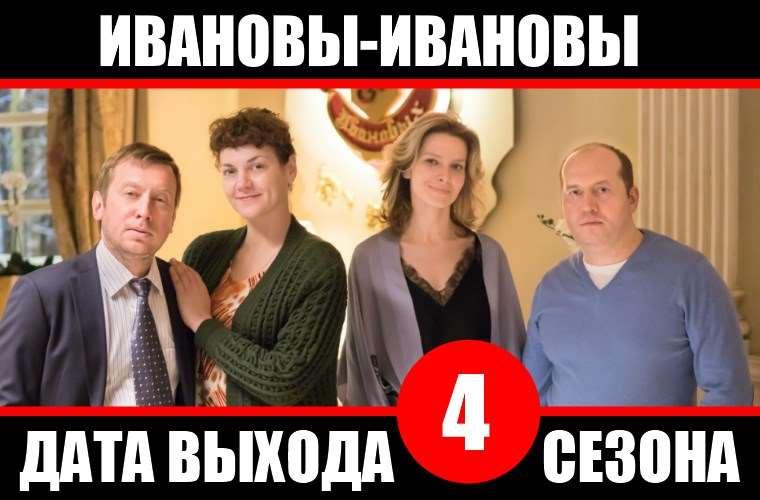Дата выхода 4 сезона сериала «Ивановы-Ивановы»