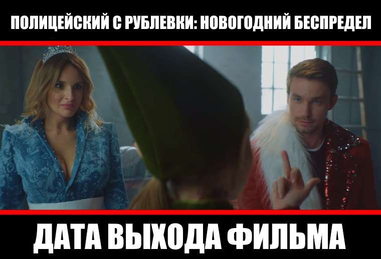 Дата выхода фильма «Полицейский с Рублевки: Новогодний беспредел»