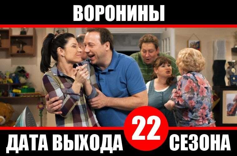 Дата выхода сериала Воронины 22 сезон