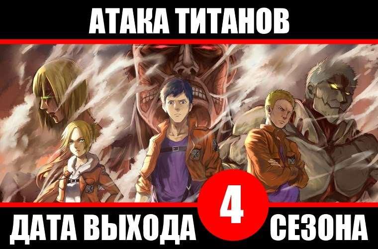 Дата выхода 4 сезона аниме «Атака на титанов»