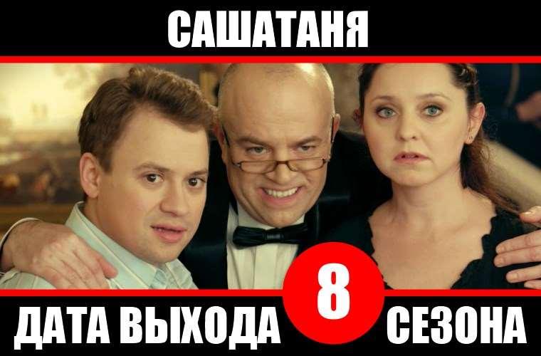 Дата выхода 8 сезона сериала «СашаТаня»