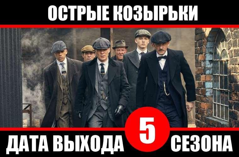 Дата выхода 5 сезона сериала «Острые козырьки»