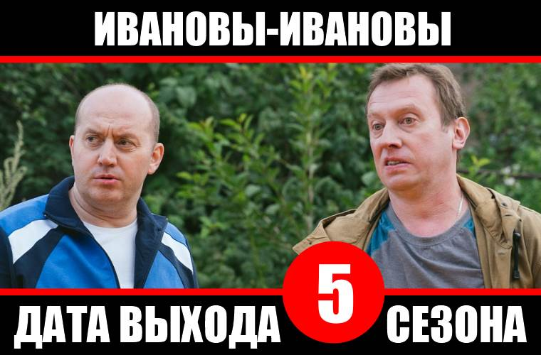 Дата выхода 5 сезона сериала «Ивановы-Ивановы»