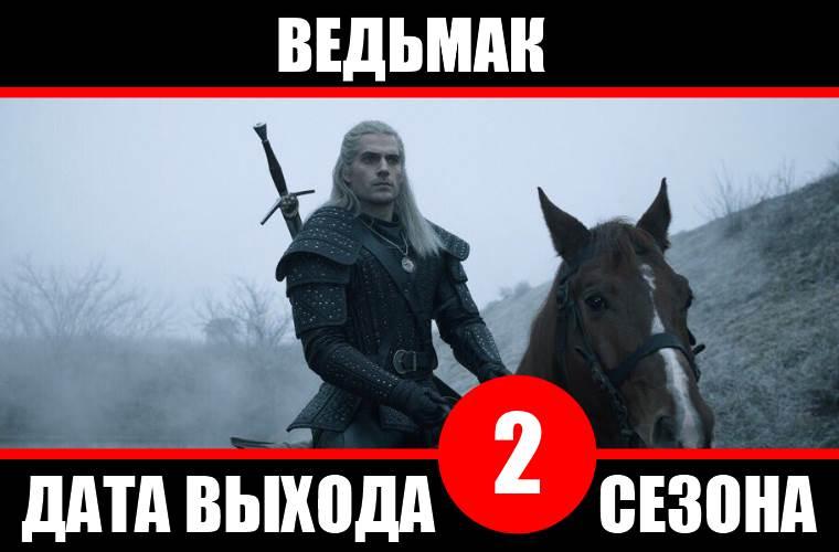 Дата выхода 2 сезона сериала «Ведьмак»