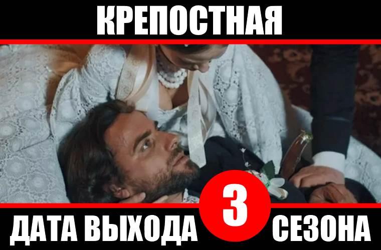 Дата выхода 3 сезона сериала «Крепостная»
