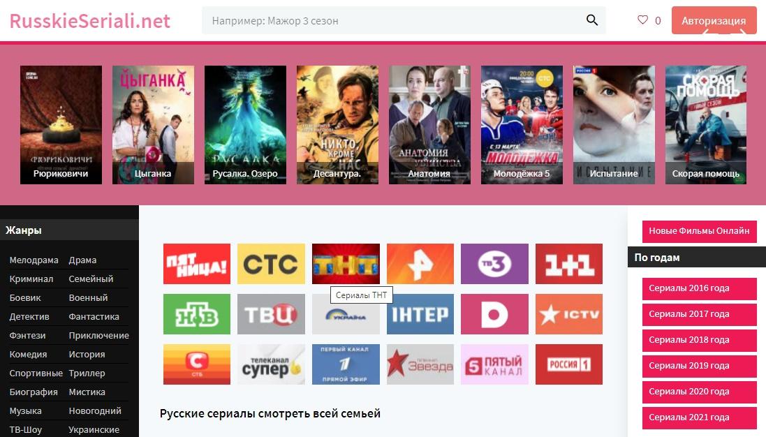 RusskieSeriali: современный легальный онлайн кинотеатр 2021 года!
