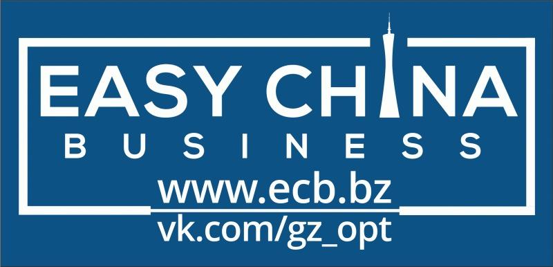 Easy China Business - надежный посредник по доставке товаров из Китая