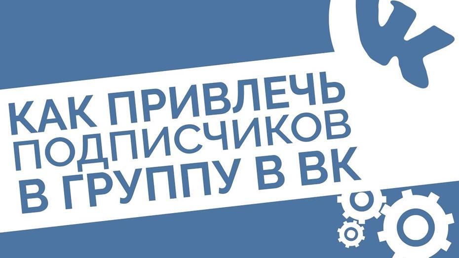 Как привлечь подписчиков в сообщество Вконтакте быстро