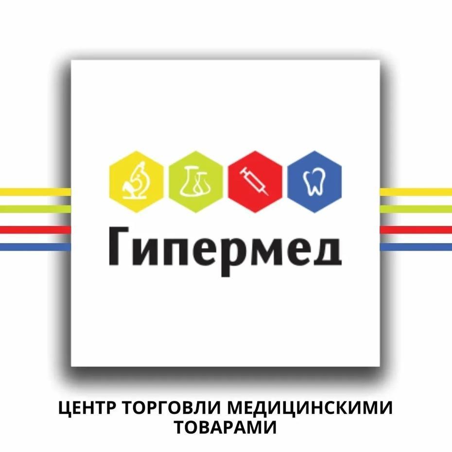 Центр торговли медицинскими товарами «Гипермед»