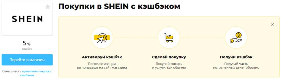 Кэшбэк Shein